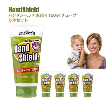 HandShield 家庭用 150ml チューブ 5本セット