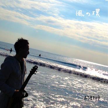 風の環 kaze no wa /阿部玲