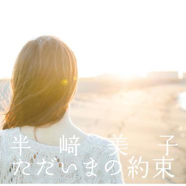 5曲入り single「ただいまの約束」