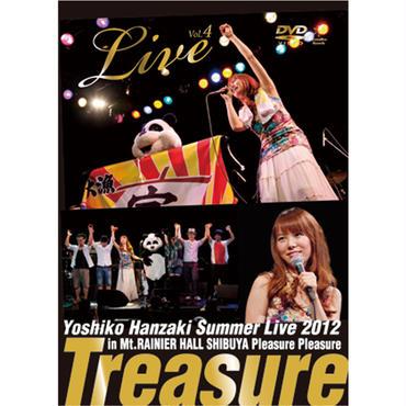 DVD 『Live vol.4 Yoshiko Hanzaki ほぼ Summer Live 2012  Treasure Treasure in Mt.RAINIER HALL SHIBUYA PLEASURE PLEASURE』