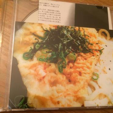豊田道倫 『ミス大阪の隣の隣の隣のうどん屋で考えたこと』(CDR)