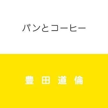 豊田道倫『パンとコーヒー』(CDR)