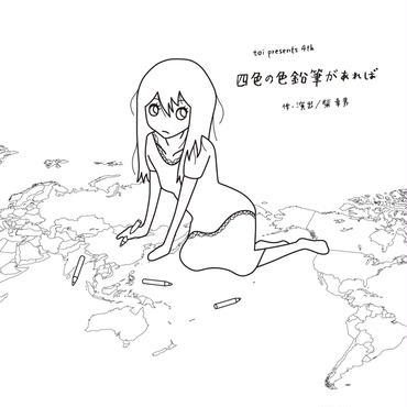 toi『四色の色鉛筆があれば』(作・演出/柴幸男)[DVD]