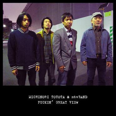 豊田道倫 & mtvBAND『FUCKIN' GREAT VIEW』(特典CD+ステッカー付き)