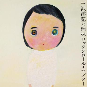 三沢洋紀と岡林ロックンロール・センター 『サイレントのとんがり』(特典ステッカー付き)