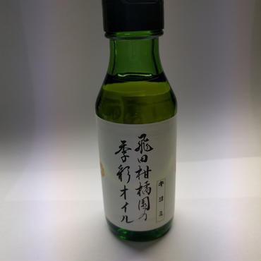 飛田柑橘園の季彩オイル《キヨミオレンジ》 100ml