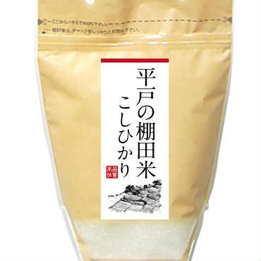 【少量だから新鮮・便利な1kg】長崎県平戸の棚田米こしひかり 1kg