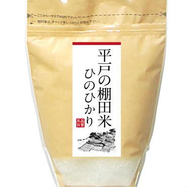 【少量だから新鮮・便利な1kg】長崎県平戸の棚田米ひのひかり 1kg