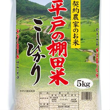 【安心の契約栽培米】長崎県平戸の棚田米こしひかり 5kg