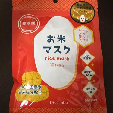 お米のチカラでふっくら、もっちり、キメ整う「お米マスク」