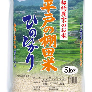 【安心の契約栽培米】長崎県平戸の棚田米ひのひかり 5kg