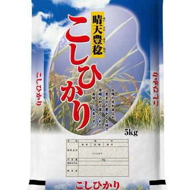 【雄大な自然の中で育ったお米】鳥取県大山産こしひかり 5kg