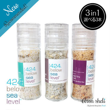 424 Below Sea Level Salt【選べる3本セット】