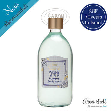 【日本未入荷】SABON  Shower Oil【70YEARS TO ISRAEL 】