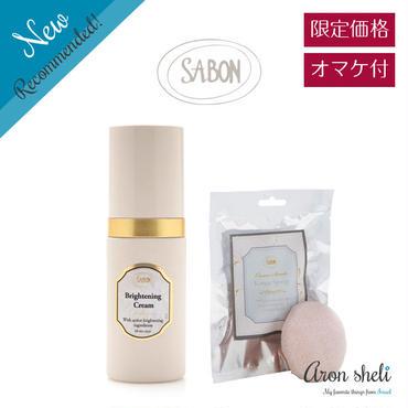 SABON  ブライトニングクリーム【オマケ付き】