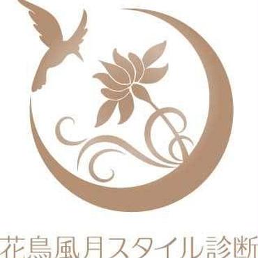 花鳥風月スタイル診断☆ パーソナル診断 120分