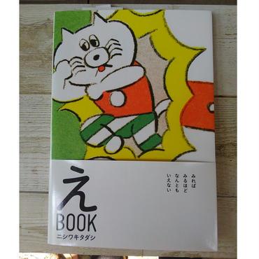え BOOK