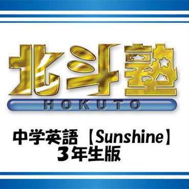 中学英語【Sunshine】3年生版 1ヵ月お試し自宅ネット学習 e-school
