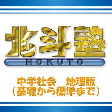 中学社会【標準編】地理版 自宅ネット学習 e-school(1ヵ月更新版)
