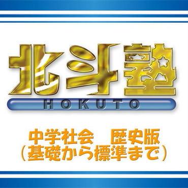 中学社会【標準編】歴史版 自宅ネット学習 e-school(1ヵ月更新版)
