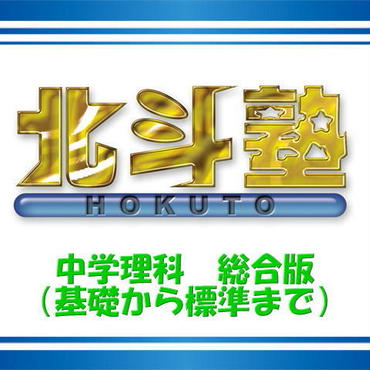 中学理科【標準編】総合(3年生)版 自宅ネット学習 e-school(1ヵ月更新版)