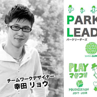 【対面】PARK LEADERS 幸田リョウ   スポットコンサルティング