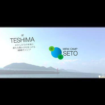 ミライキャンプ SETO 豊島【1day 2018年 4/28(土)】