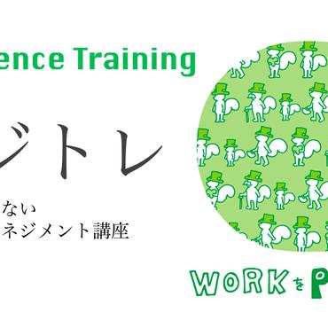 東京・大阪【レジトレ】ストレスケア&モチベーション仕事術講座