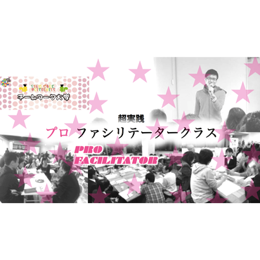 【プロファシリテーター クラス(全2回)】パークスターズ創業6周年感謝プラン
