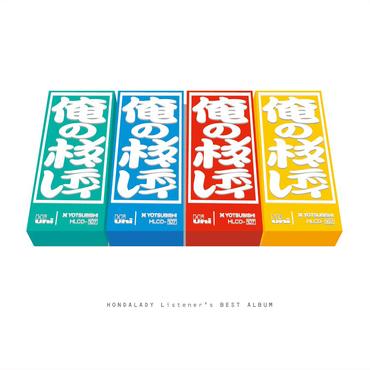 CD「俺のホンダレディ~Listener's BEST ALBUM~」