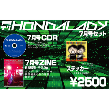【期間限定】「月刊HONDALADY7月号」セット