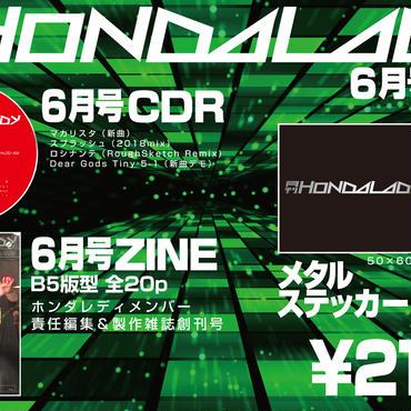 【期間限定】「月刊HONDALADY6月号」セット