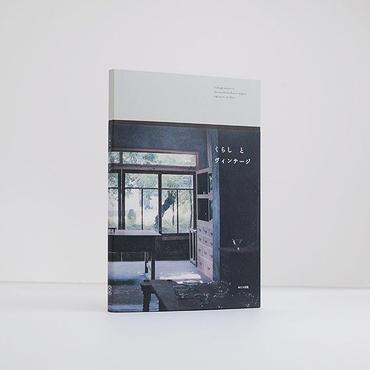 くらし と ヴィンテージ〈10冊〉
