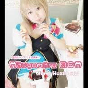 星崎なみデジタル写真集『Masyumaro☆BOMvol.1』