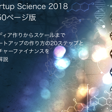 Startup Science 2018 完全版(2550ページ)