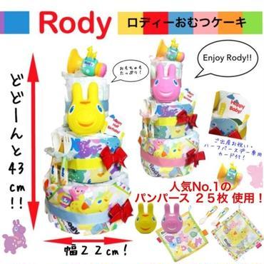ロディRodyおむつケーキ☆出産祝い・ハーフバースデー対応