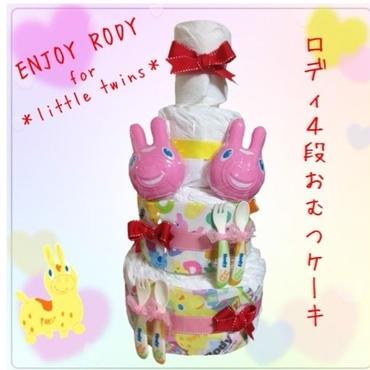 ふたごちゃんへ☆ロディ4段おむつケーキ