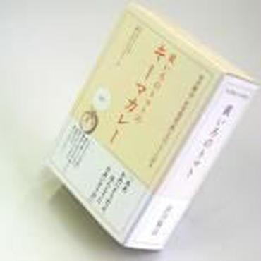 宮沢賢治著童話「黄いろのトマト」付 黄いろのトマトのキーマカレー/桐箱入