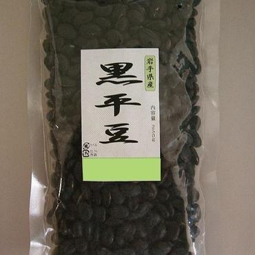 """岩手県産""""雑穀""""健康食品「黒平豆 250g」栄養バランスの良さが注目の的!"""