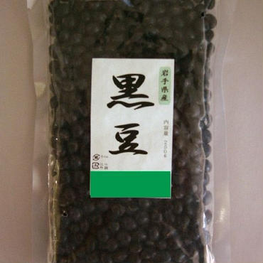 """岩手県産""""雑穀""""健康食品「黒丸豆 250g」栄養バランスの良さが注目の的!"""