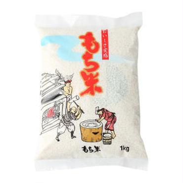 岩手県雫石町「ヒメノモチ 1kg」精米(税込・送料別途)