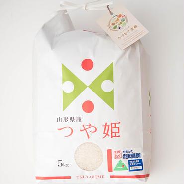 【28年度産新米販売開始】山形県産「つや姫: 精米5kg」特別栽培