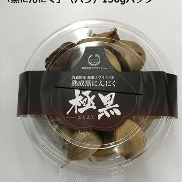 委託生産「自家製福地ホワイト六片種 黒にんにく」(バラ)150gパック