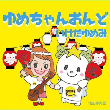 プチプラ★ゆめちゃんおんど/Mother【piano&Ag Ver.】