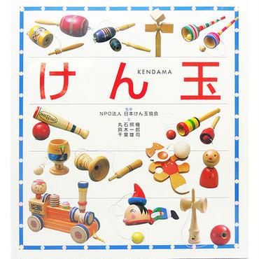 本「けん玉」(文渓堂)