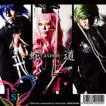 蛇道-JADOH- 『蛇道-JADOH- 1st.』