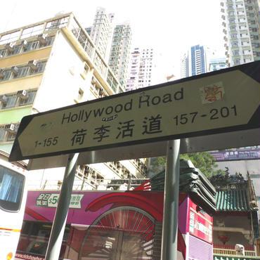 [ご予約品]香港セットA