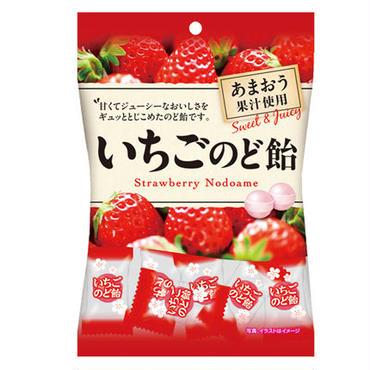 90gいちごのど飴(10袋)