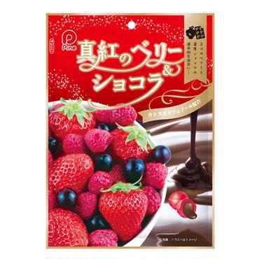 70g真紅のベリー&ショコラ(10袋)