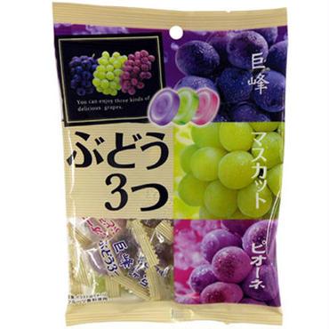 85gぶどう3つ(10袋)